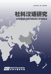 Chinese for social sciences Vol 1 - Chinese paperback, Feng Dongning