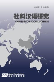 Chinese for social sciences vol.1- Chinese Hardcover, Feng Dongning